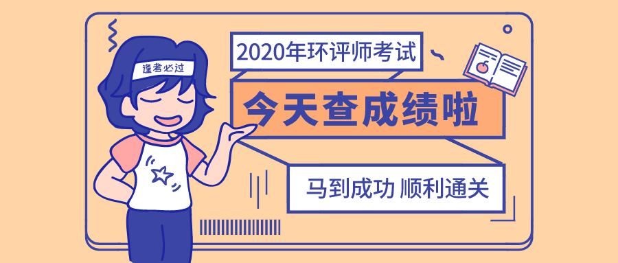 查成绩啦!2020年环评师考试成绩查询入口已开通!