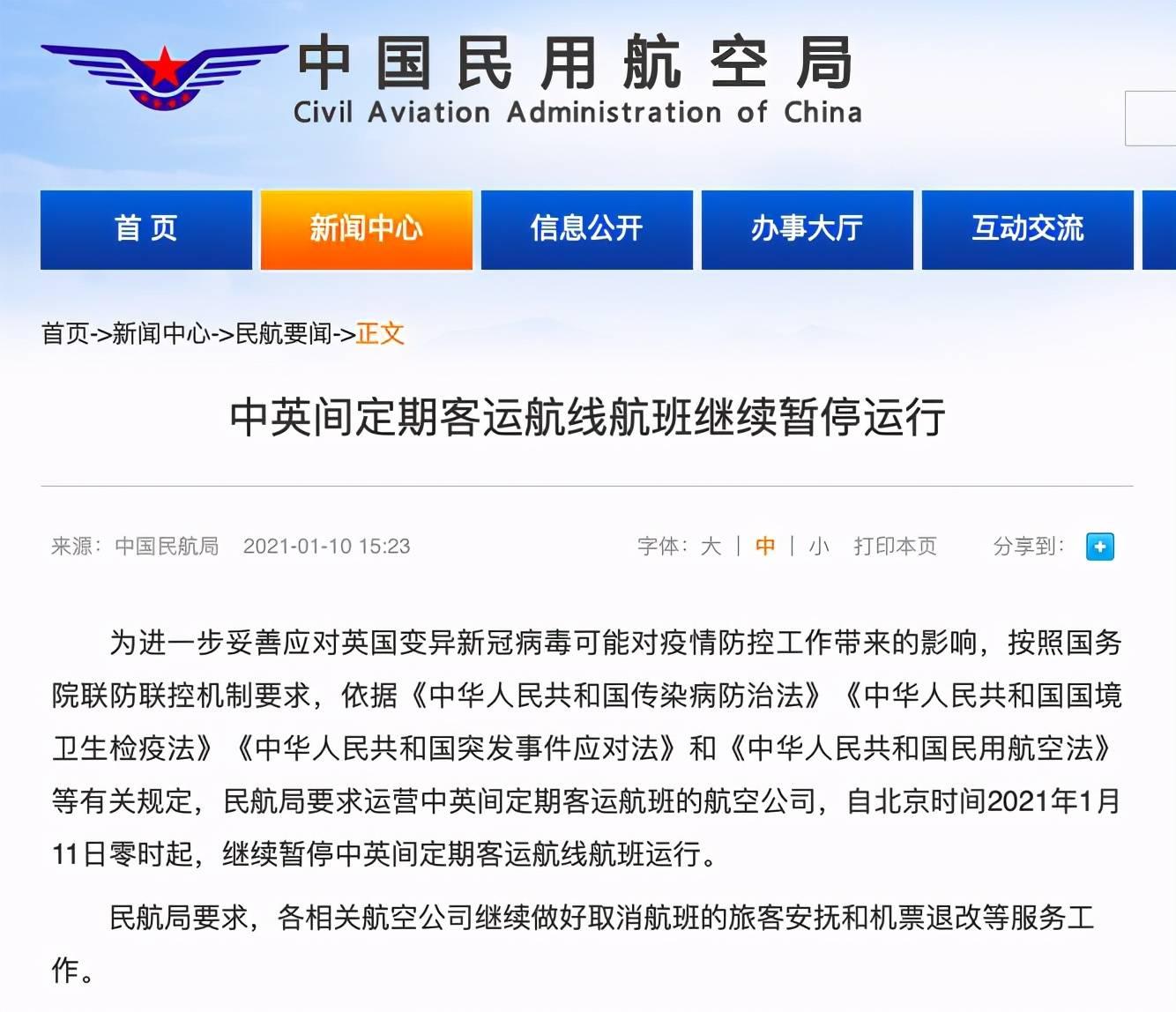 中国民航总局官宣中英航班继续停航!英国留学全年网课或实锤?