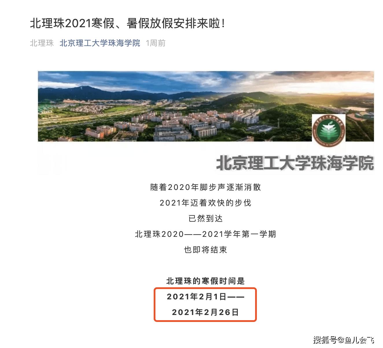 原创             心真够大的,华南理工大学寒假都放了,广东这所大学寒假不提前,还要冬季军训