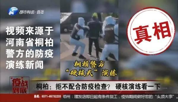 石家庄一发烧男子拒绝配合北京检查被抓?假货