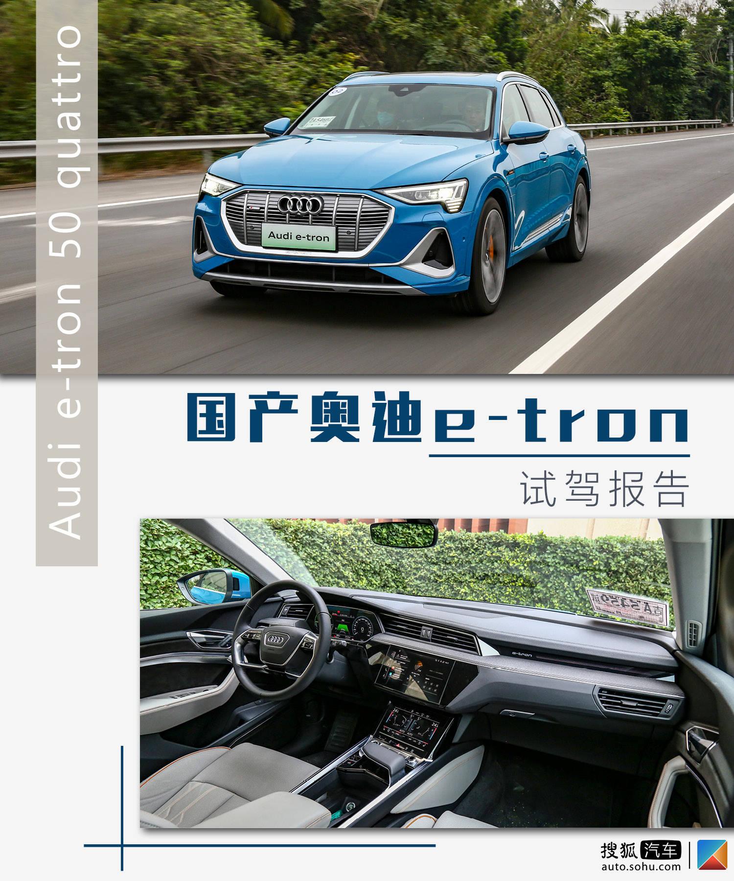 原版比导入版懂。中国消费者试驾国产奥迪电子管