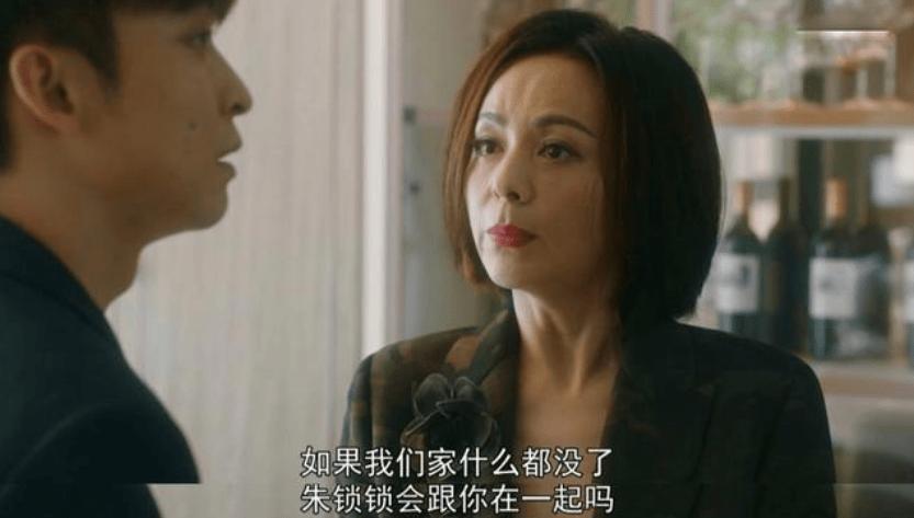 朱锁锁谢宏祖结婚,叶谨言却感觉像嫁女儿,倪妮陈道明演技绝了  第5张