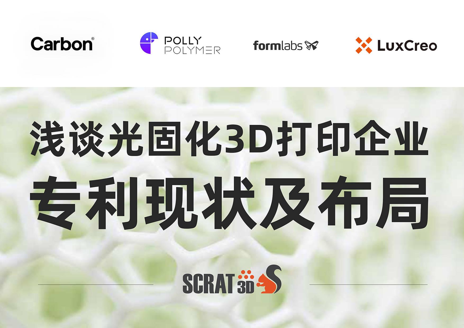 SCRAT3D 浅谈中美光固化3D打印企业专利现状及布局对比