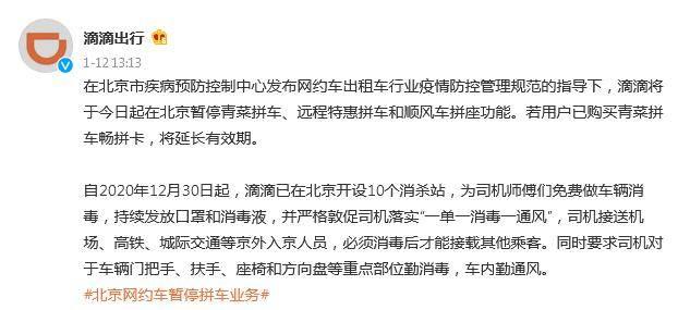 滴滴暂停北京地区青菜拼车、远程特惠拼车和顺风车拼座业务
