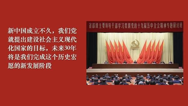 自习课丨在省部级主要领导干部研讨班,习近平总书记这样说