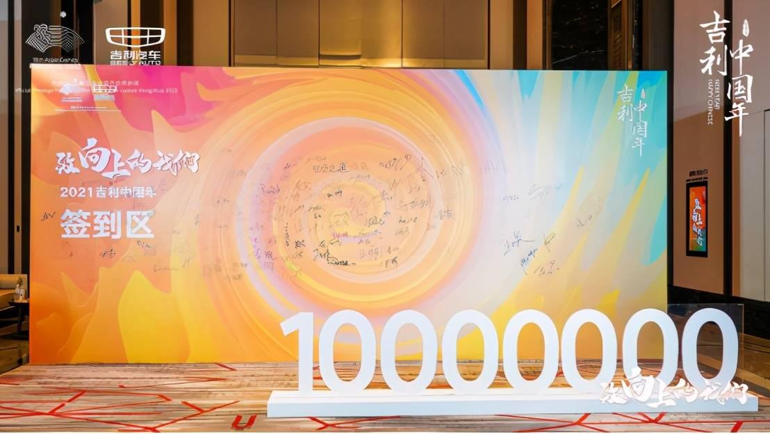 累计销量1400万连冠,吉利的2020不难,只有向上!