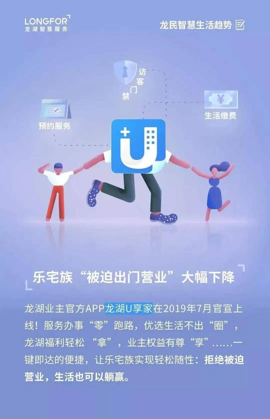 """合肥龙湖智慧服务,预见未来""""科技感""""的美好生活"""