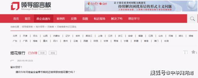 河南春节能放鞭炮吗? 官方回应来了