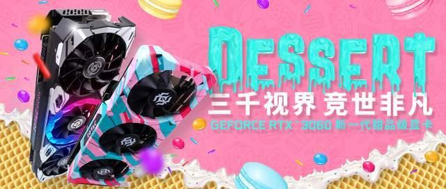 索泰GeForce RTX 3060显卡来袭!超大显存的甜品卡你爱吗?