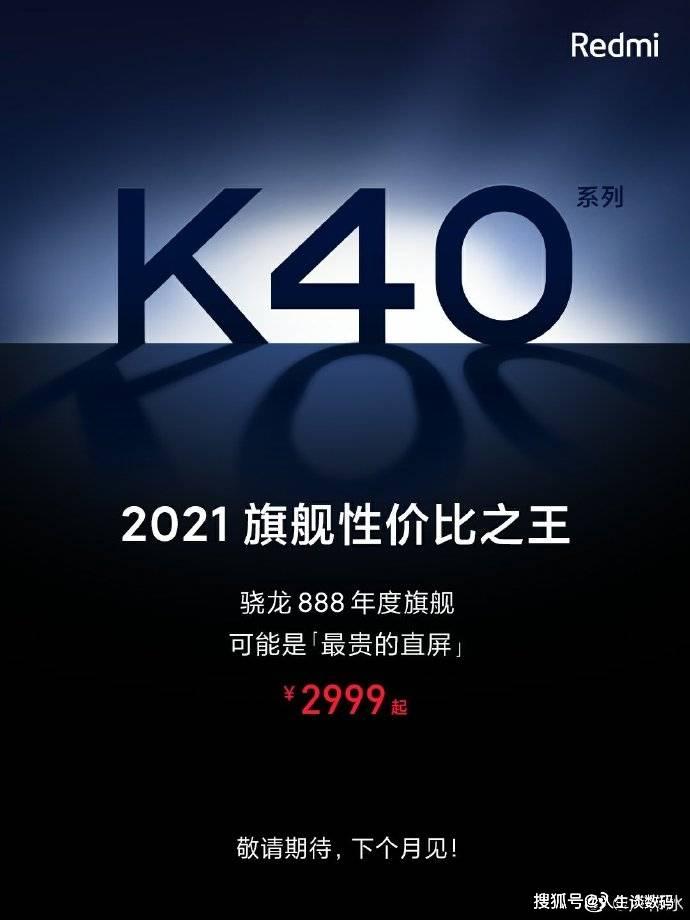 Redmi K40未见其身,先发其价,IQOO7怎么办?