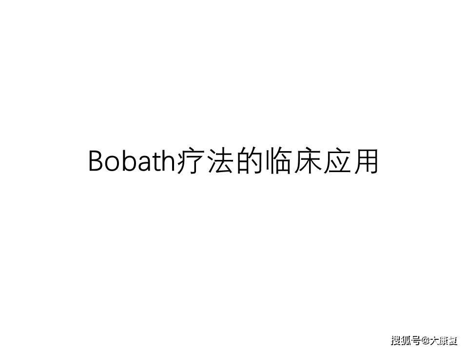 Bobath疗法的临床应用|泛亚电竞官网