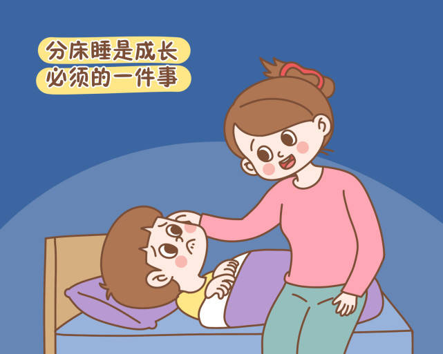 """孩子多大适合""""分房睡""""?决定因素不是年龄,这几个阶段是关键  第3张"""