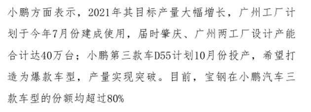 小鹏汽车第三款车型曝光 命名小鹏p5代号D55