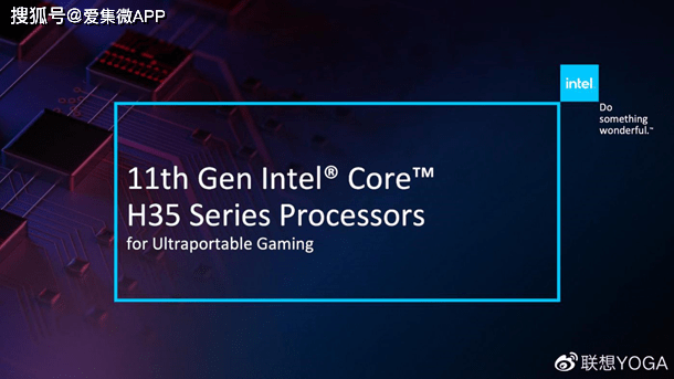 联想确定会推出搭载11代酷睿H35系列处理器的轻薄本