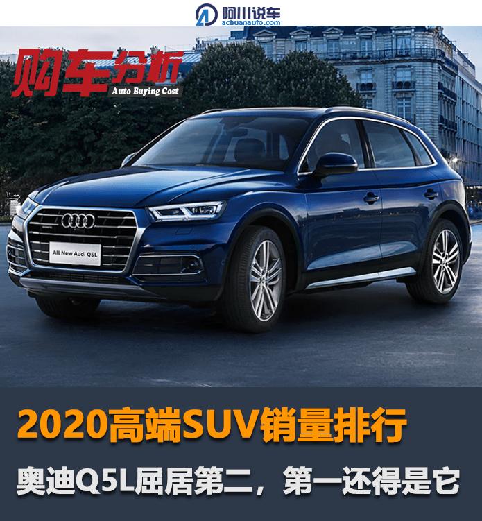 2020年高端SUV销量排名:奥迪Q5L排名第二,第一必须是它