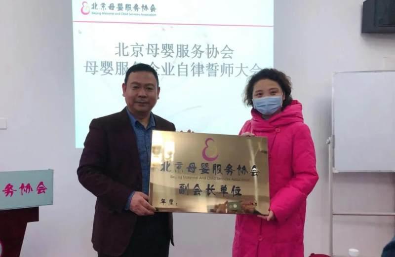 爱贝宫荣获北京母婴服务协会副会长单位  第3张