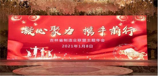 热烈庆祝吉林省制造业联盟主题年会圆满成功!