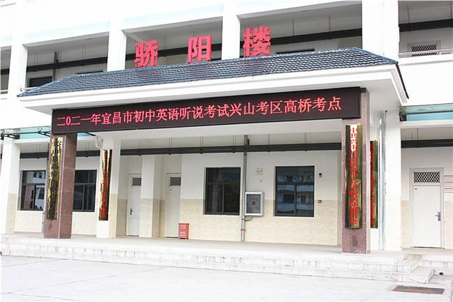 2021年宜昌市初中英语听说全仿真考试兴山考区高桥考点顺利进行