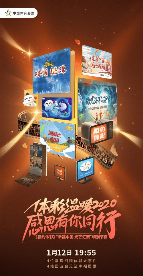零距离 心无间 《相约体彩》特别节目见证幸福中国梦