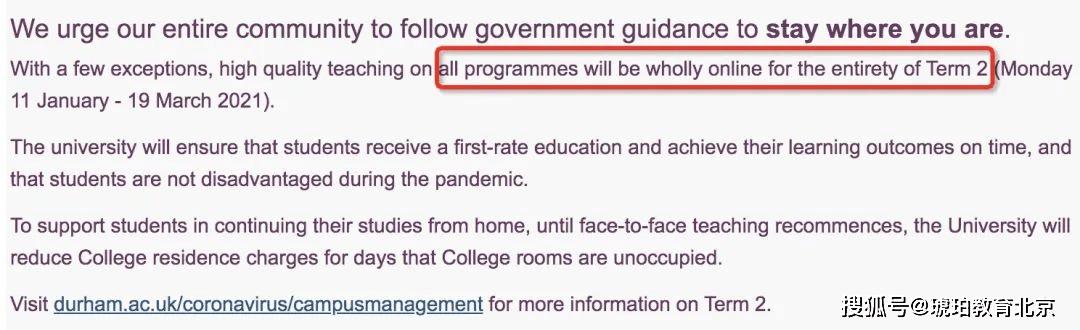 英国多所大学更新第二学期授课安排,宿舍退租也安排起来了