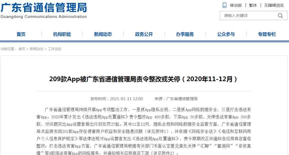 腾讯7款App遭广东责令整改,存在以默认方式同意隐私政策等问题
