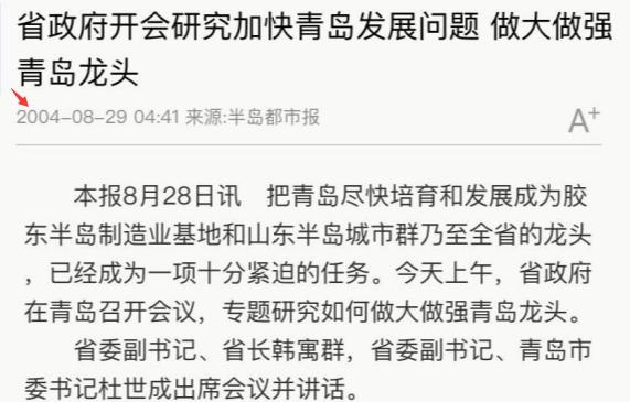 2020山东省各市gdp_山东:2020年经济成绩单出炉GDP同比增长3.6%