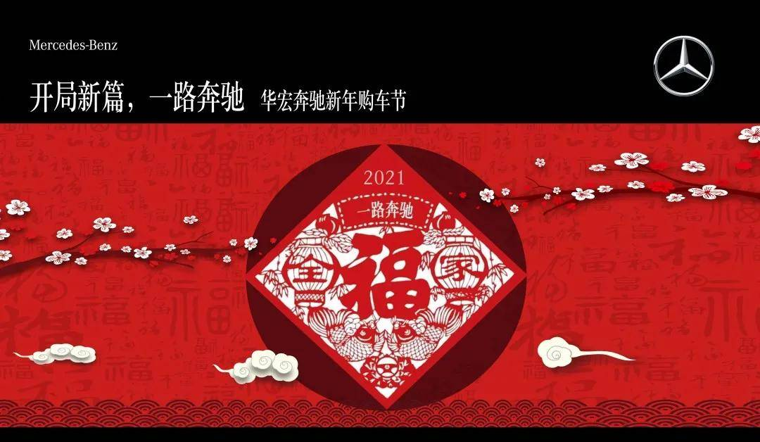 【萍乡奔驰】开局新篇,一路奔驰 | 乐享福利 新年首场购车盛宴在招募!