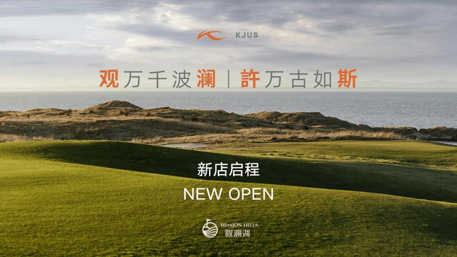 KJUS深圳观澜湖店盛大开业 重磅布局华南市场