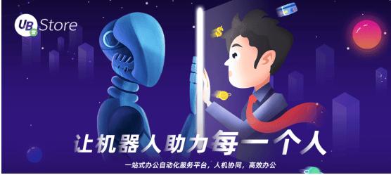 春节电商不打烊丨UB_Store值班机器人,助力商家过节卖货两不误