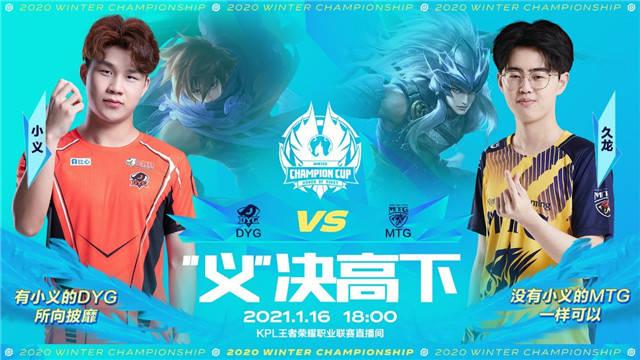 """冬冠半决赛前瞻:DYG vs MTG 联赛冠军""""义""""决高下!"""
