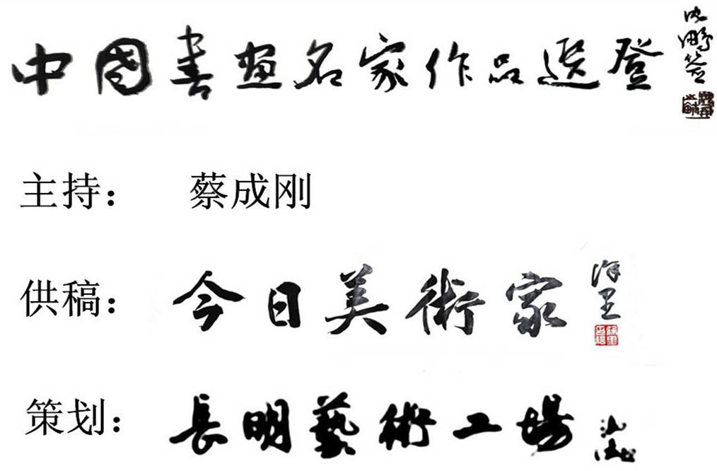 中國書畫名家—李吉君作品選登