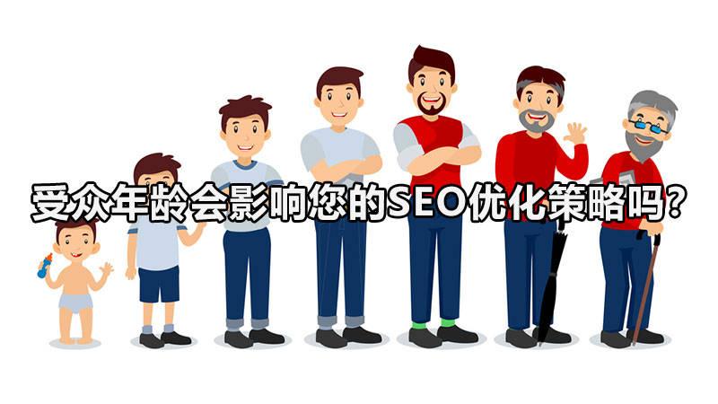 受众年龄会影响你的亚博网页版登录策略吗?