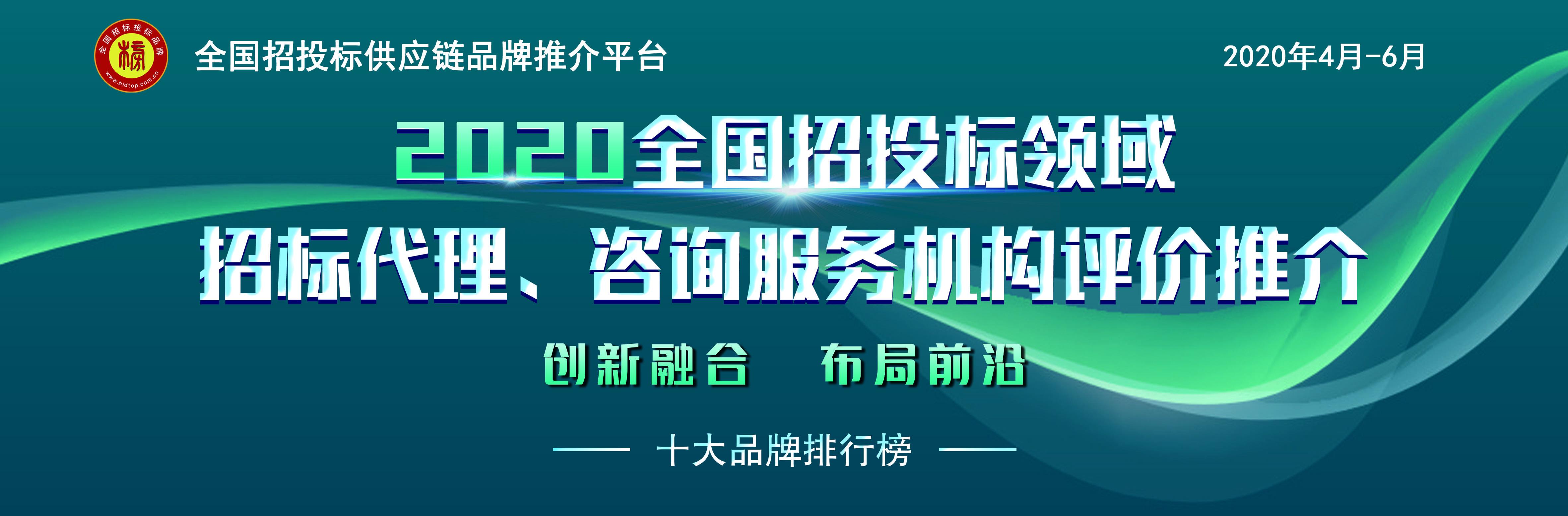 2020中国招标代办署理优质效劳十佳品牌