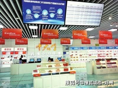 """消费者在郑州""""足不出户买遍全球"""""""