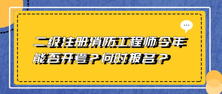 勤云教育:二级注册消防工程师今年能否开考?何时报名?官方回复来了!(最新发布)