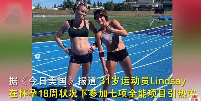美国31岁运动员,怀孕18周参加奥运选拔,跨栏跳高跳远跑步引热议