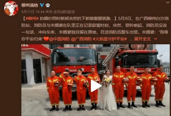 穿婚纱救人被质疑