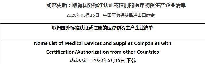 凯创生物新冠试剂盒取得国外标准认证和