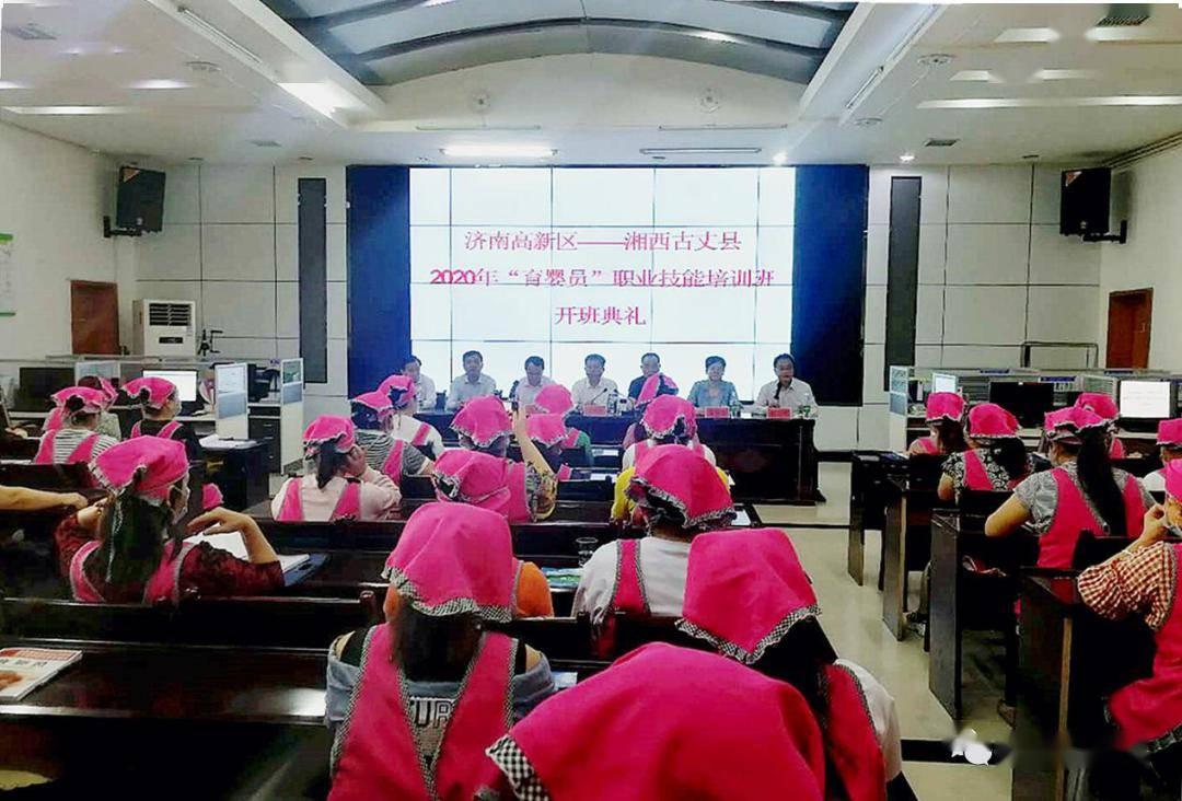 千里送技能济南高新区——湘西州古丈县2020劳务协作扶贫合作活动举行