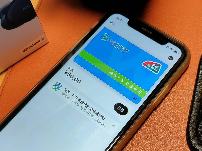 早報丨 Apple Pay 正式支持羊城通 / 瑞幸被通知退市 / iPhone 12 系列屏幕規格全曝光