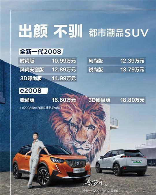 新一代2008年上市,东风标致不再自恋