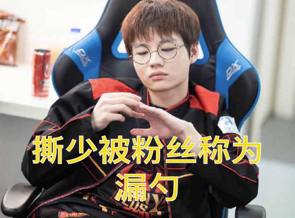 撕少和Wei直播泄露消息:fenfen将加入ES,原中单Cryin离队