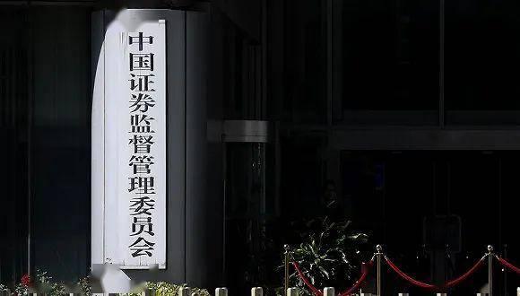 证监会:《外国公司问责法案》直接针对中国,坚决反对证券监管政治化