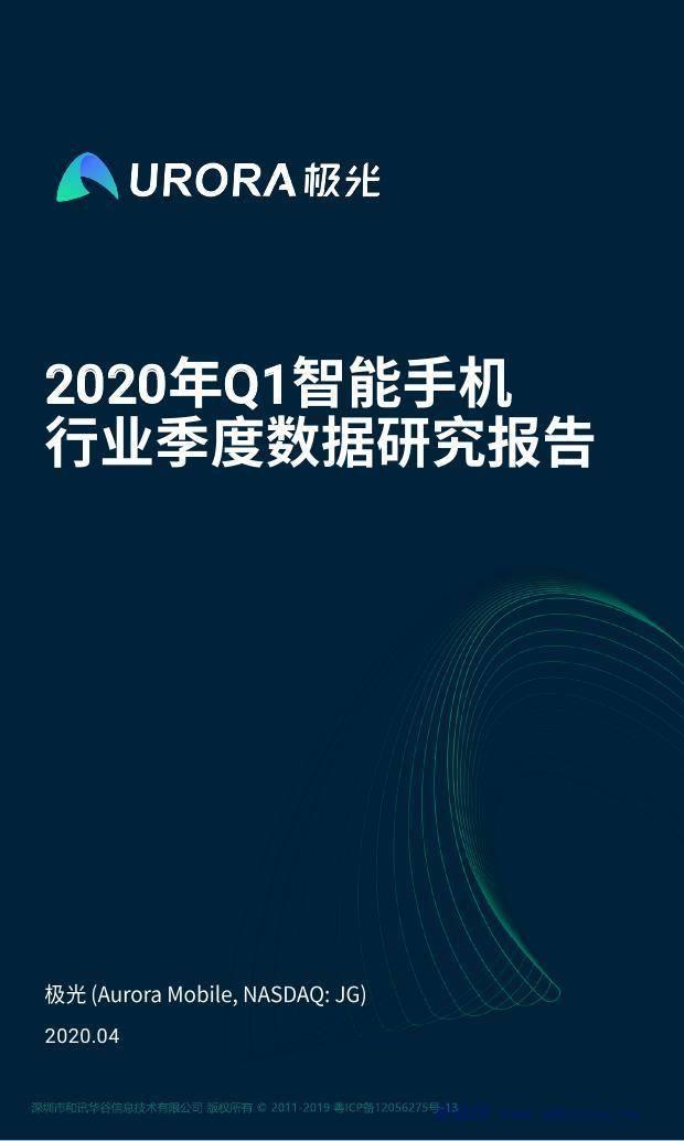 极光大数据:2020年Q1智能手机行业季度数据研究报告