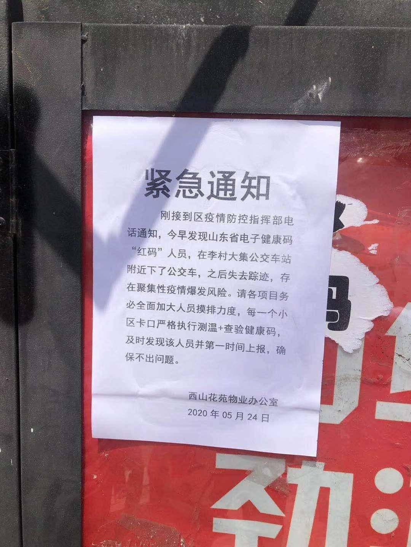 """山东出现健康码""""红码""""人员,坐公交后失去踪迹?权威回应来了"""
