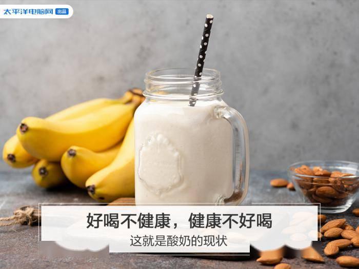 好喝不健康,健康不好喝,这就是酸奶的现状