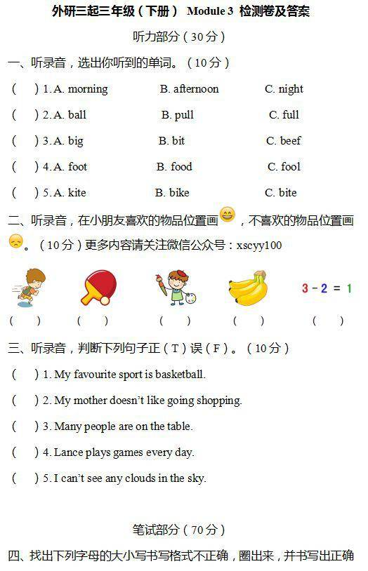 【外研版(三起)】小学英语3-6年级下册3单元检测
