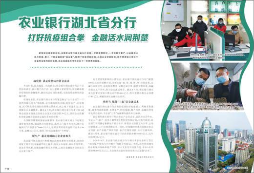 农业银行湖北省分行