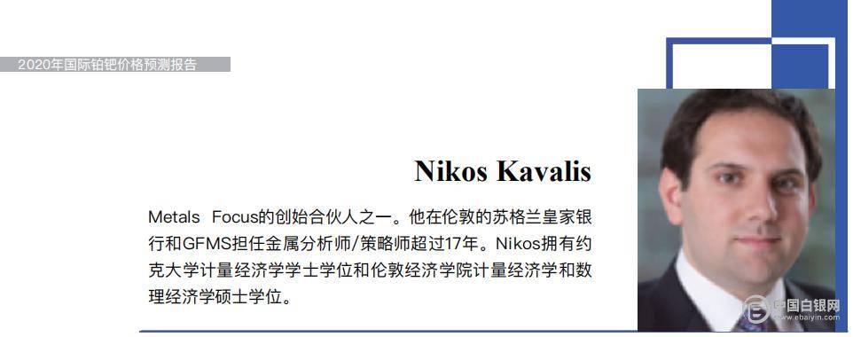 《2020年国际铂钯价格预测报告》系列之六》——MetalsFocus的创始合伙人之一—NikosKavalis