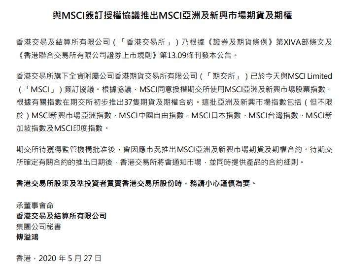 港交所与MSCI签协议,推出MSCI亚洲及新兴市场期货及期权